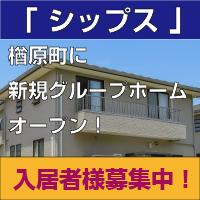 新規グループホーム入居希望者募集中!