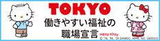 TOKYO 働きやすい福祉の職場宣言