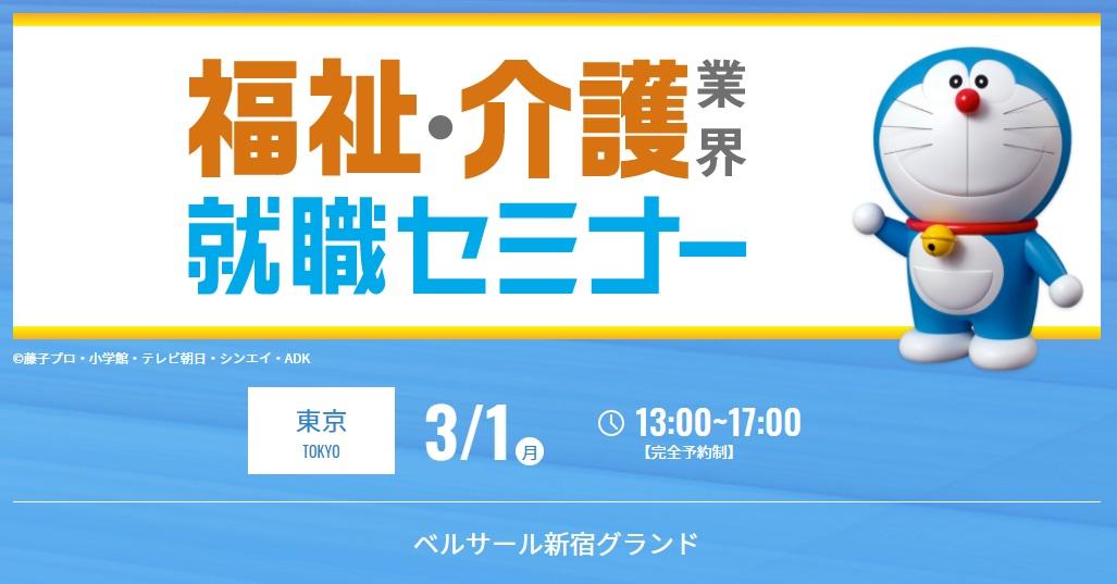 福祉・介護業界 就職セミナー 東京会場
