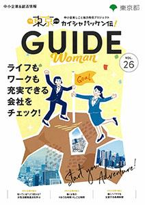 東京カイシャハッケン伝 GUIDE Vol.26